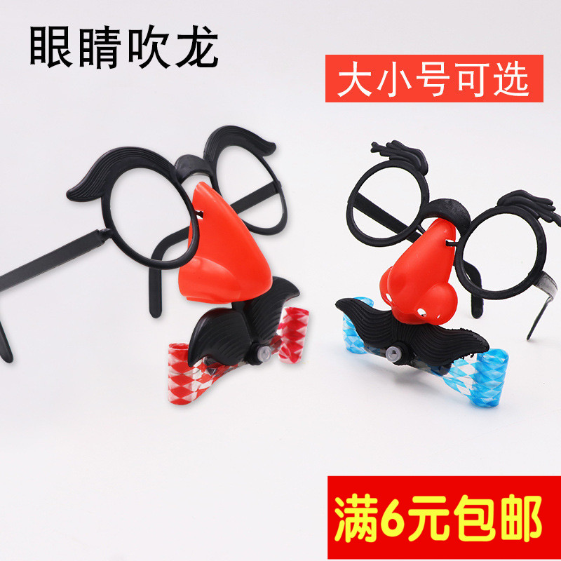 大号吹胡子瞪眼小丑眼镜吹龙大鼻子眼睛吹龙整蛊儿童开学玩具礼品