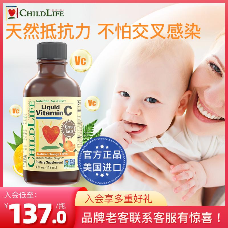 维C营养液美国ChildLife守护童年22载时光婴幼儿宝宝儿童维生素C