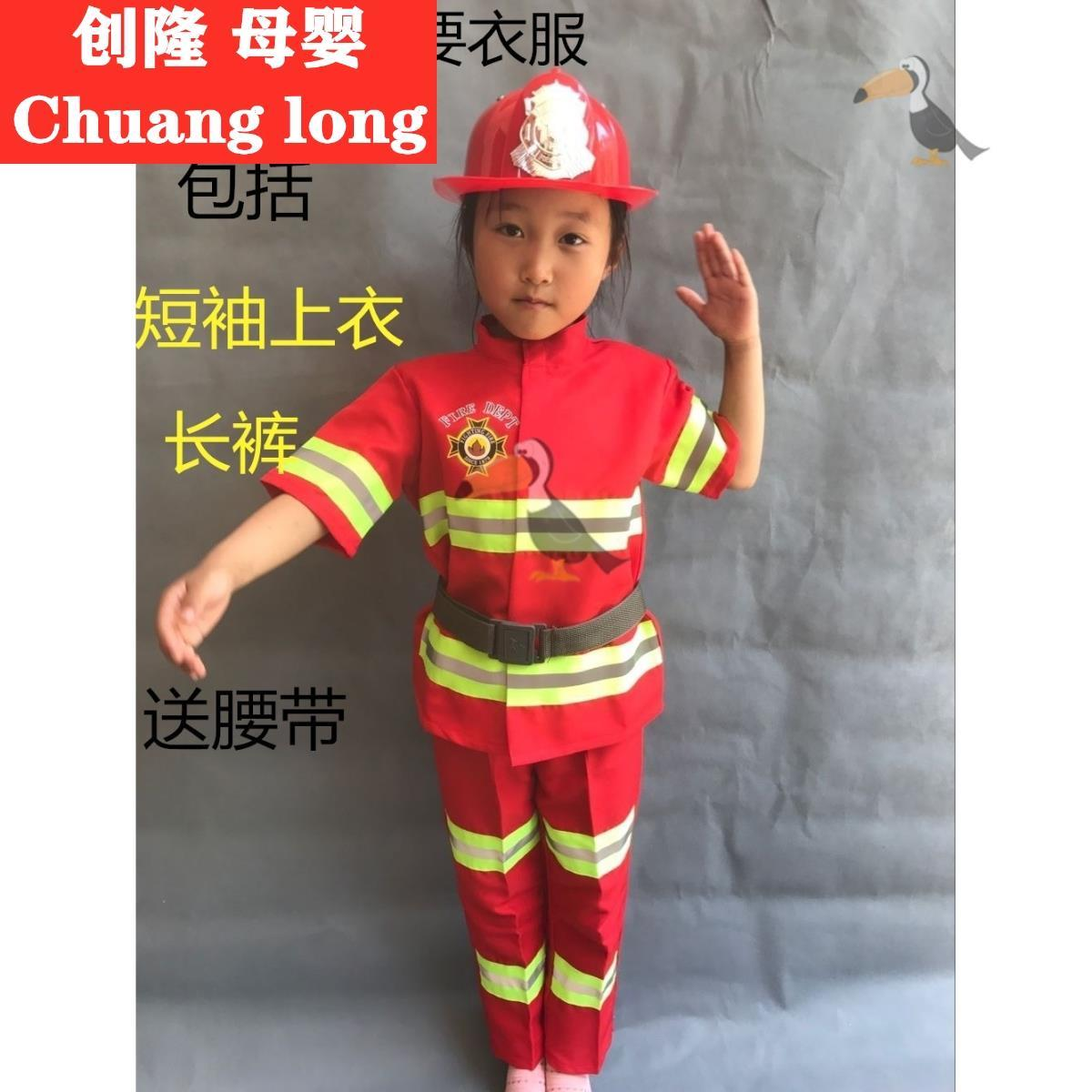 Firemens costume childrens day role play show show parents and children dress up kindergarten men