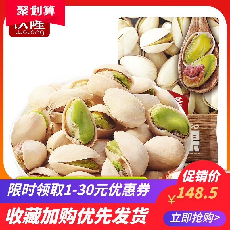 【沃隆开心果500g】袋装零食每日坚果原味无漂白干果炒货散装