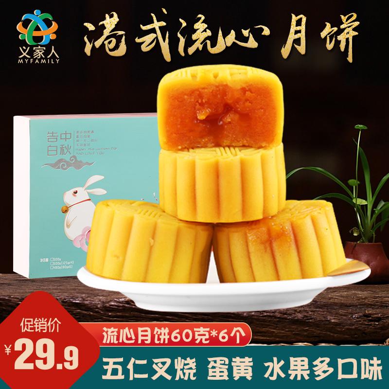义家人流心奶黄月饼港式美心小月饼散装中秋礼盒6个包装 广式糕点