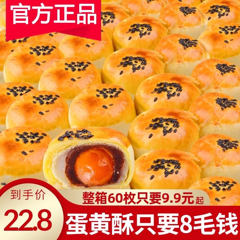 箱60個の咸蛋黄パイ雪媚娘朝食ケーキオフィスカジュアルスナック学生寮ケーキ