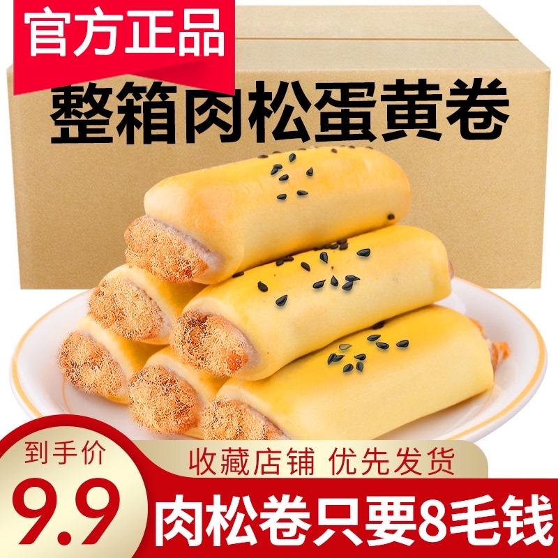 整箱40个蛋黄肉松卷雪媚娘办公室休闲零食小吃学生宿舍早餐小蛋糕