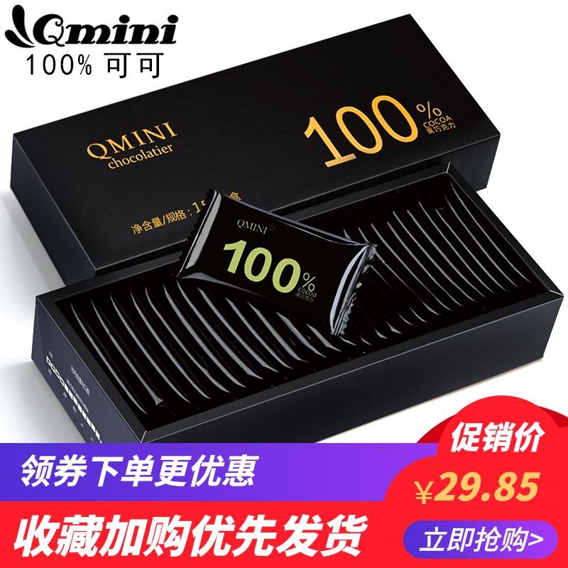 100%可可纯黑巧克力无蔗糖QMINI散装 礼盒装零食礼物送女友