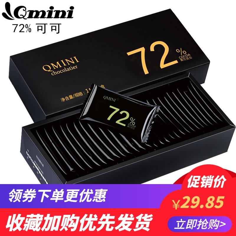 72%苦纯黑巧克力QMINI纯可可脂生日礼物手工散装 礼盒装零食