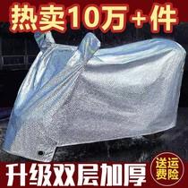加厚电动车防雨罩防晒罩防尘罩摩托车电瓶车车衣车罩车套四季通用