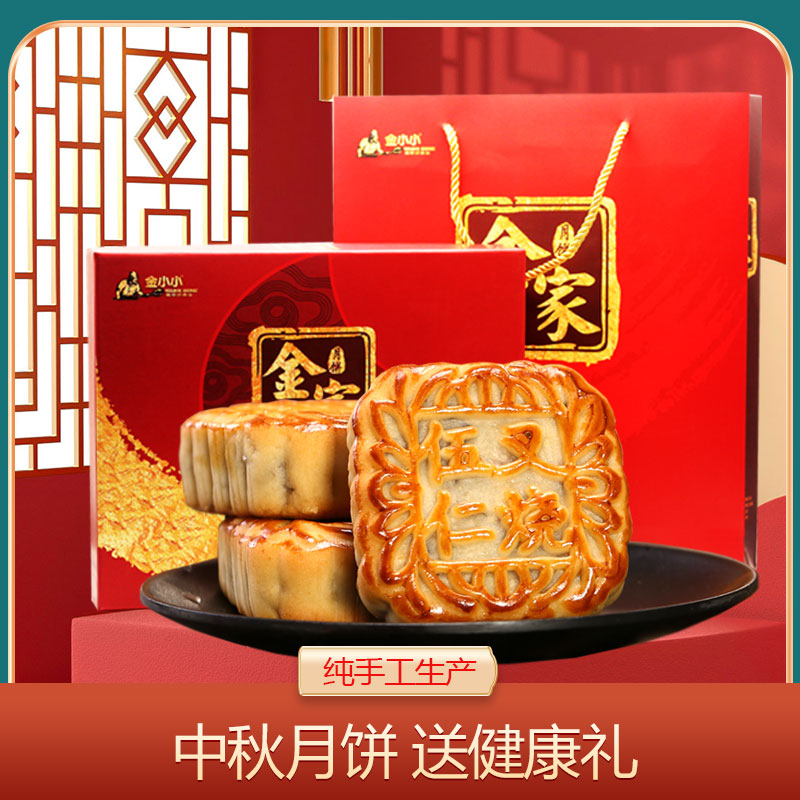 金家月饼九广式五仁叉烧金小小水磨豆沙陈皮月饼中秋送礼礼盒糕点