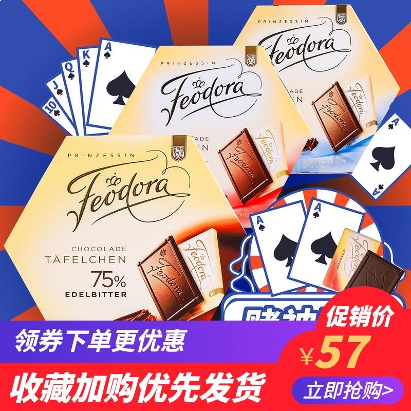 德国Feodora 赌神同款公爵夫人37%60%75%牛奶黑巧克力可可零食
