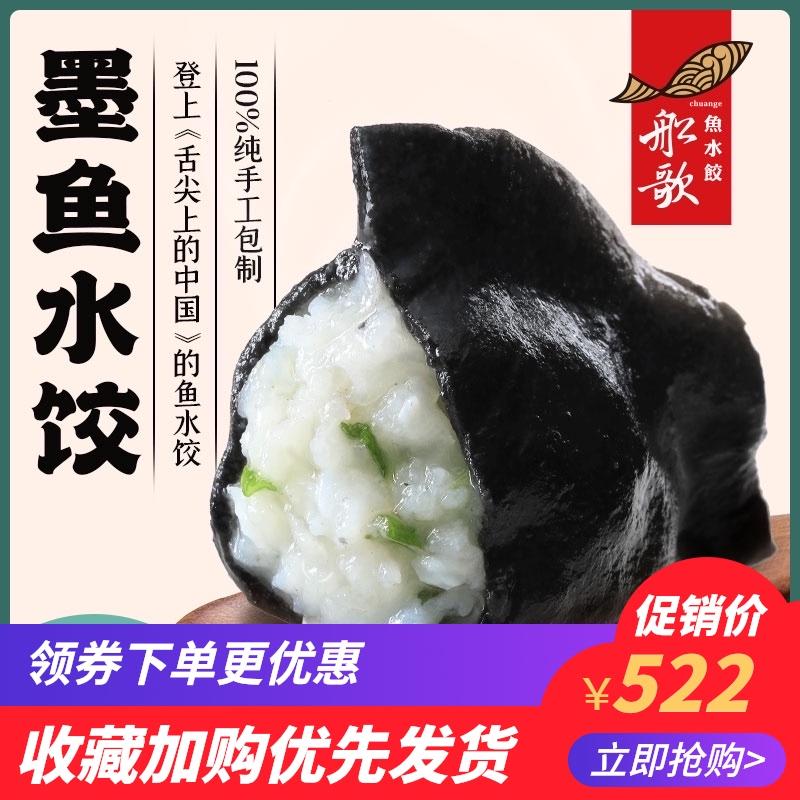 船歌鱼水饺墨鱼馅海鲜饺子早餐纯手工包舌尖海胆蒸煮速冻冷食礼盒