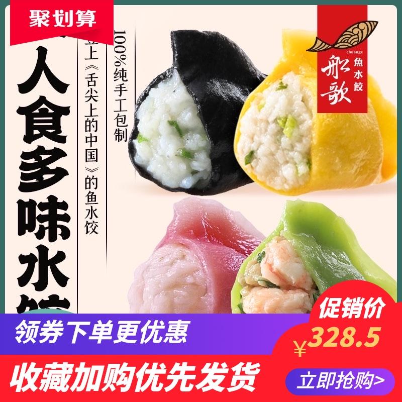 船歌鱼水饺红头鱼墨鱼黄花鱼虾饺子手工包登上舌尖速冻230g*4礼盒