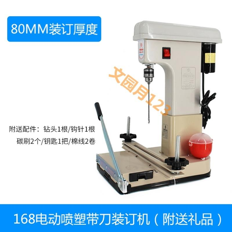 The electric binding machine uses the binding machine for E-binding vouchers of the drilling machine of the d-volume home nail and text Q printing shop, and the office equipment is wired
