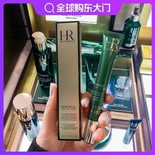 法国hr赫莲娜绿宝瓶眼霜精华乳悦活新生眼部修护小绿瓶郝莲娜15ml