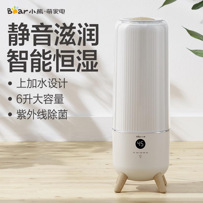 小熊上加水加湿器家用静音卧室孕妇婴儿大容量空调房空气净化杀菌(用100元券)