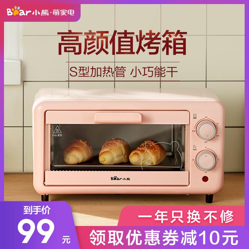 小熊電烤箱多功能家用烘焙蛋糕面包全自動11升小容量迷你小型宿舍