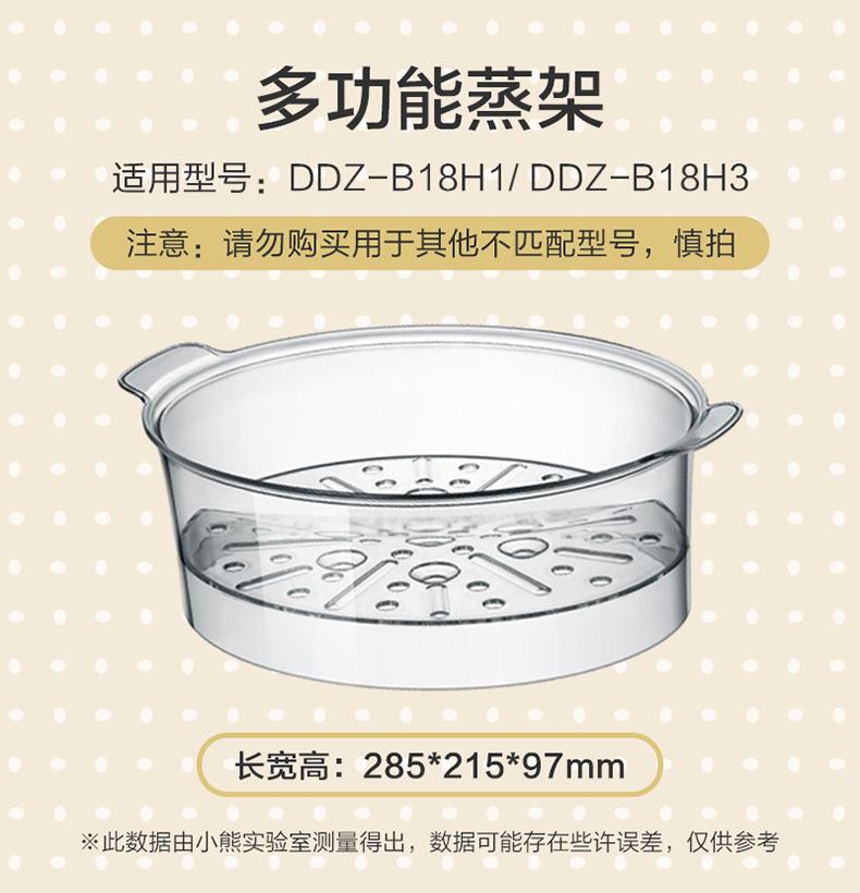 小熊电炖盅 原装蒸笼配件 适用于DDZ-B18H1/B18H3