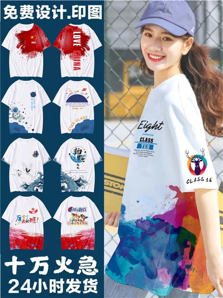 定制T恤男纯棉夏季短袖团体广告印字工作衣服logo图案半袖体恤衫