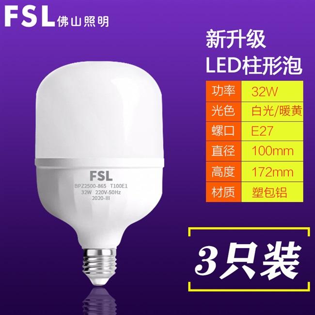 kg佛山照明led灯泡家用节能灯泡e27螺口超亮省电球泡5w大功率照明