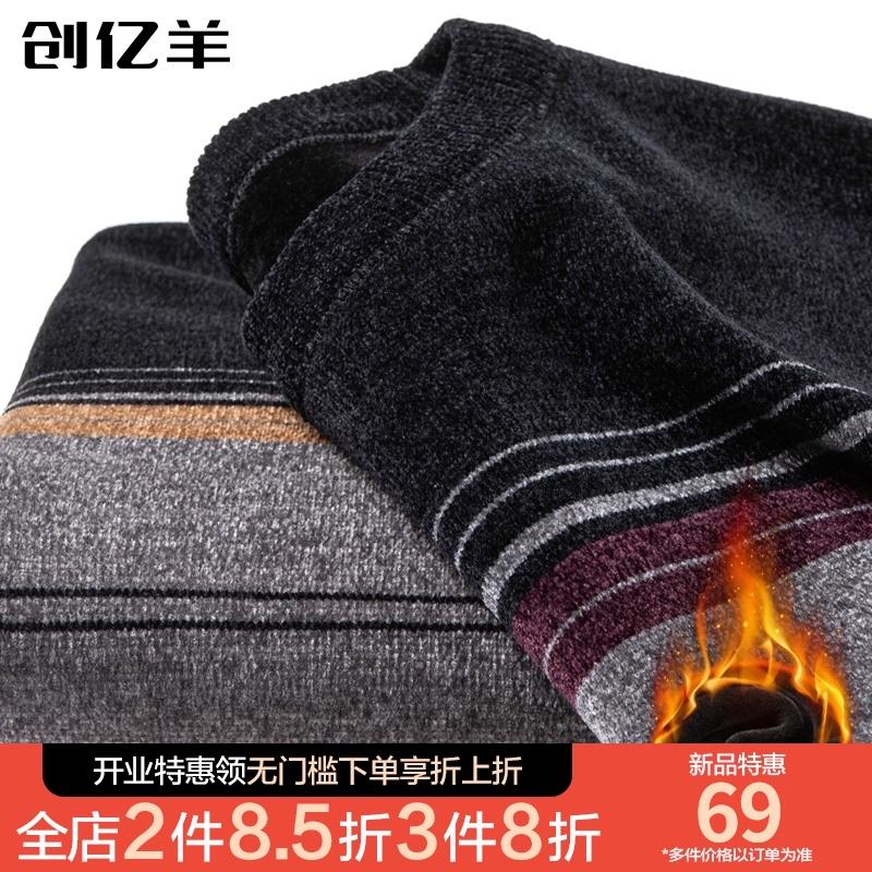 雪尼尔毛衣中年爸爸冬装加绒加厚男士保暖上衣中老年人打底针织衫