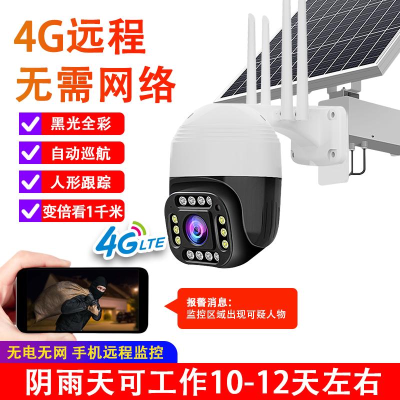 4G太阳能摄像头户外监控器室外无需网络手机远程变倍360度无死角