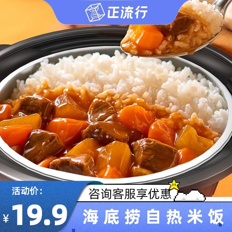 海底捞自煮火锅速食食品懒人网红自嗨自助小火锅拌饭素食自热米饭