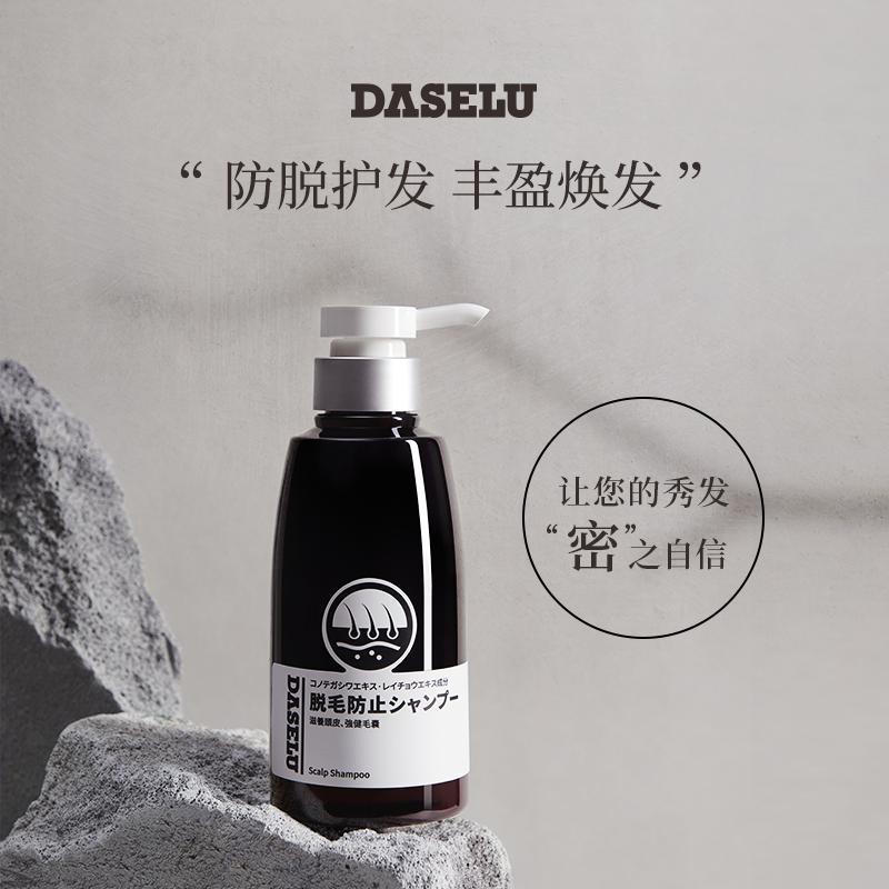 DASELU/黛丝璐防脱育发洗发水330ml护发控油洗发水固发增发日本