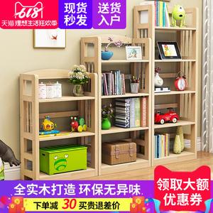 简易组合现代简约创意落地小书柜