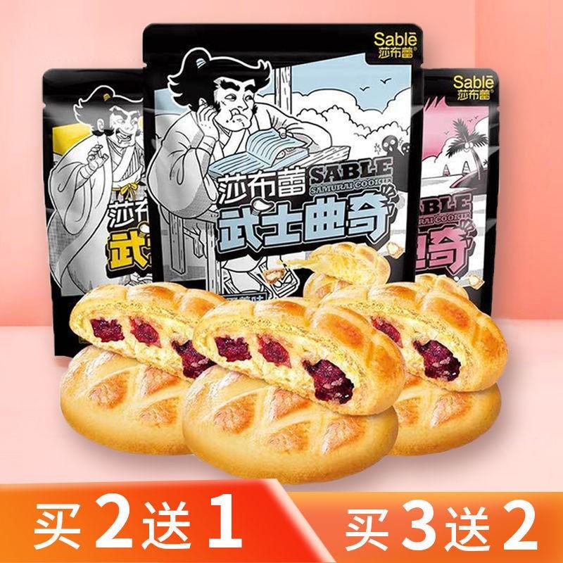 【买2袋送1袋】莎布蕾武士口味饼干