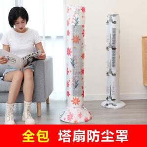 塔扇防尘罩通用套立式格力美的艾美特圆柱形塔式电风扇保护罩