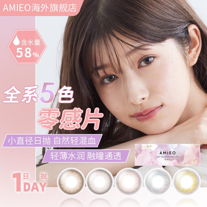 AMIEO零感片美瞳日系素颜通透融瞳小直径微混血彩色隐形眼镜10片