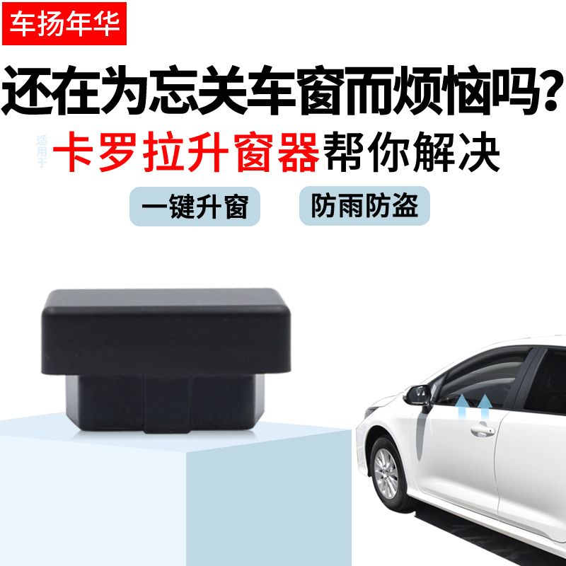 It is specially used for FAW Toyota Corolla automatic window closing and intelligent one button lifting OBD driving latch window lifting