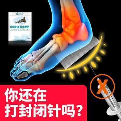 脚后跟疼痛足跟痛贴安康膏日本专用贴膏脚跟疼跟腱炎骨刺足根脚底