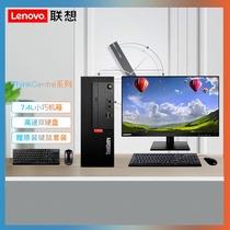 联想台式电脑全套i7办公电竞吃鸡台式机主机高配游戏组装机整机i5