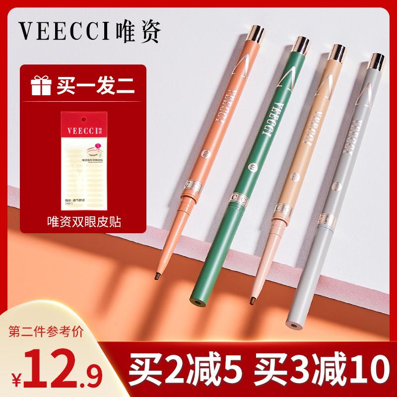 唯资VEECCI眼线胶笔防水不晕染持久唯姿极细维资液笔棕色内铅笔膏