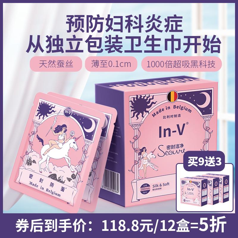 inv比利时进口卫生巾单片独立包装女日夜用组合蚕丝棉超薄整箱