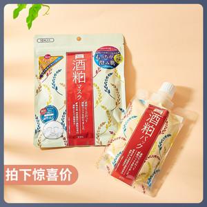 日本PDC碧迪皙酒粕涂抹式贴片面膜 保湿补水祛黄嫩白滋养酒糟酵母