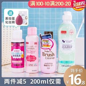 日本大创粉扑清洗液清洁剂器皂化妆品刷子海绵美妆蛋棉二合一专用