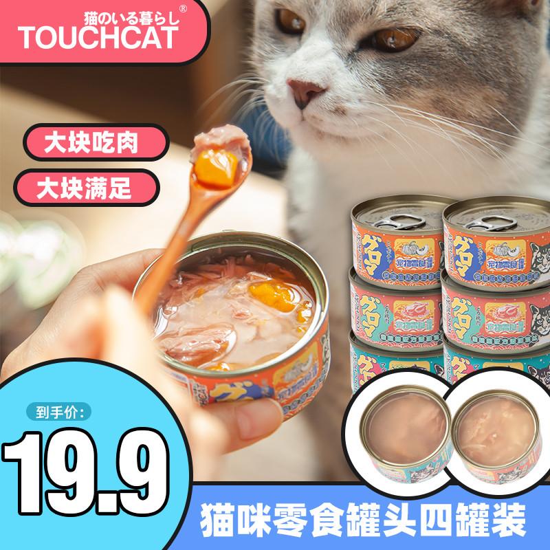 Touchcat它它猫罐头85g成幼猫湿粮金枪鱼营养增肥白肉整箱猫零食