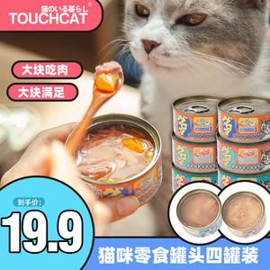 Touchcat它它宠物白肉猫罐头85g*4罐