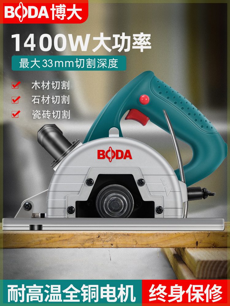 博大无尘切割机家用手持多功能防尘小型手提锯电动工具木工切割锯