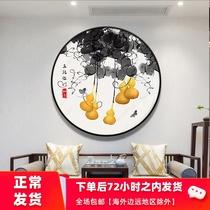 新中式圆形装饰画玄关背景墙挂画书房餐厅壁画中国风五福临门葫芦