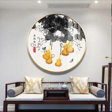 新中式圆形装饰画玄关背景墙挂画书房餐厅中国风五福临门葫芦壁画
