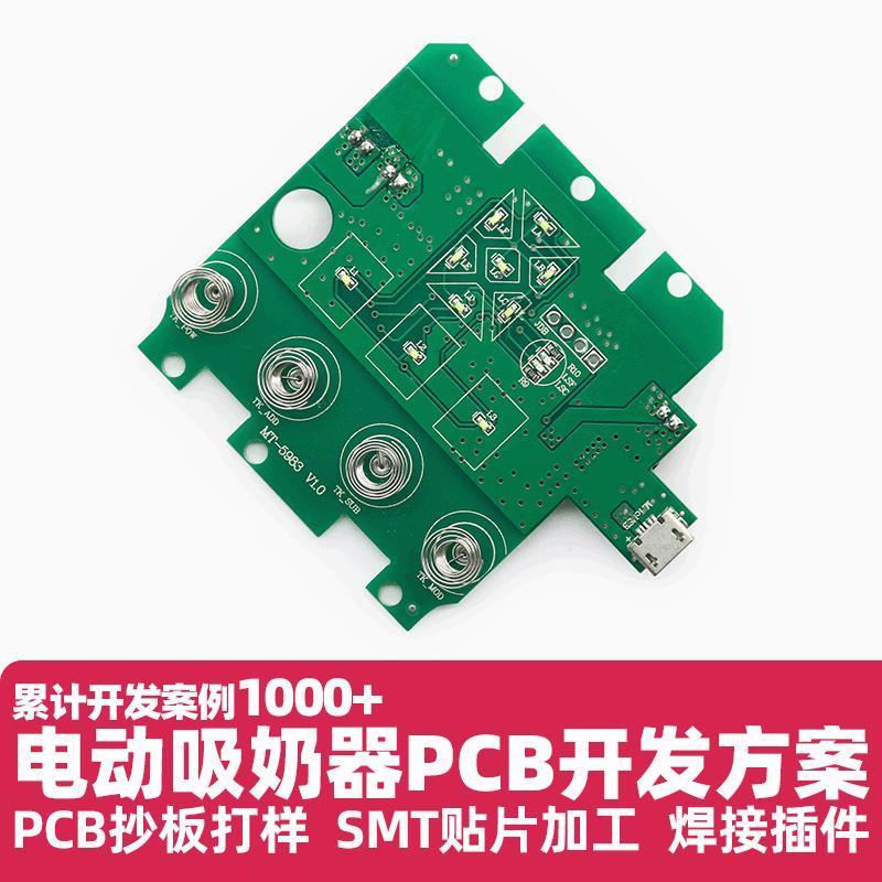 MT-5983 电动吸奶器消费电子电路板开发pcba抄板 产品芯片解密