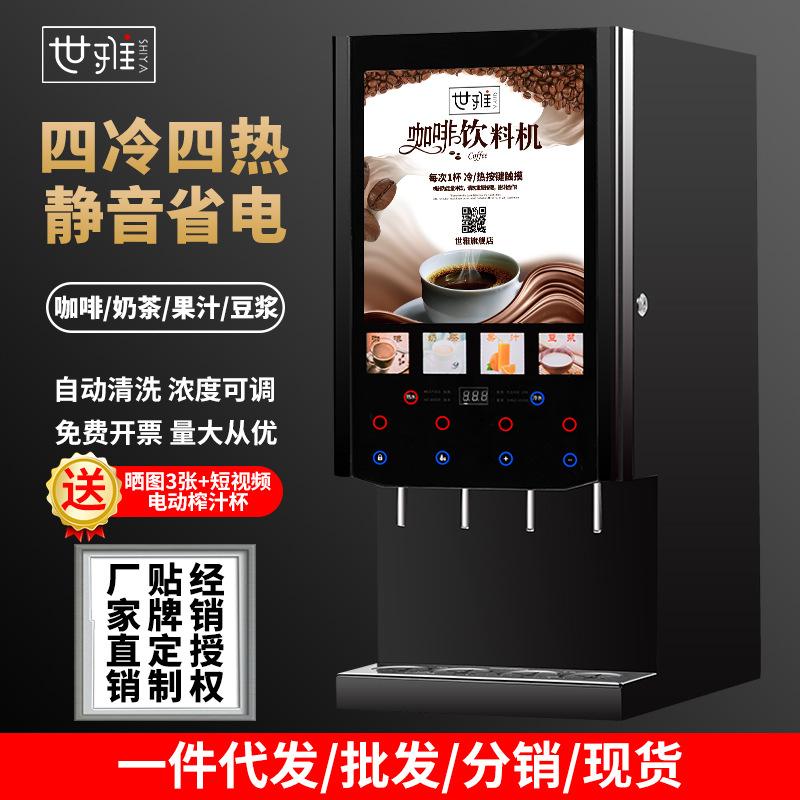 世雅速溶咖啡奶茶一体机商用全自动多功能冷热办公室果汁豆浆饮料