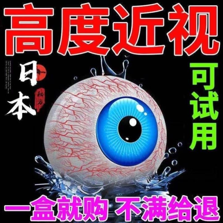 Eye drops for treating late night eyes with tears, blurred vision, pain, red blood astigmatism, myopia and bright eyes itch Japan