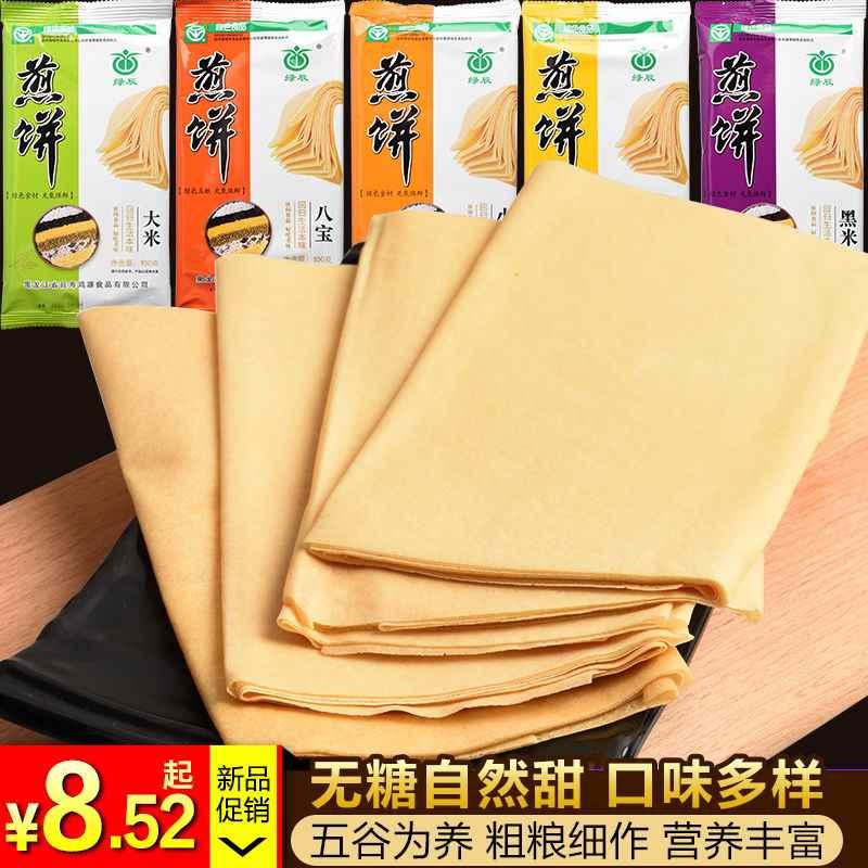 绿辰杂粮煎饼100g/袋装玉米小米八宝黑米正宗东北特产非山东煎饼