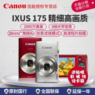 Canon/佳能 IXUS 175数码相机旅游长焦照相机小型迷你普通家用高清卡片机 便携式学生微型自拍傻瓜大变焦相机