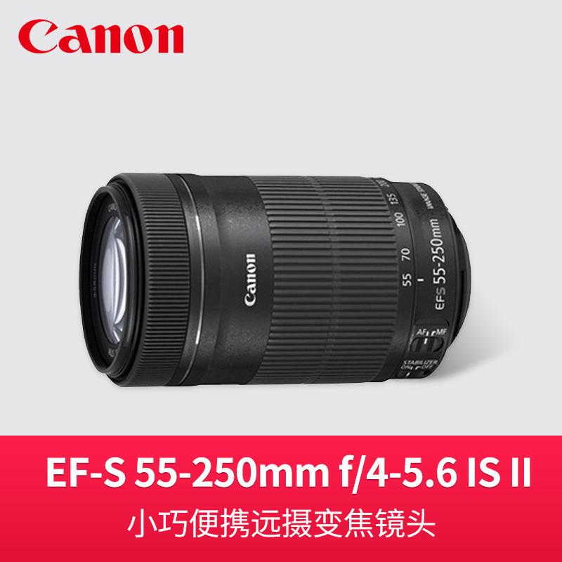 [全新正品]Canon/佳能 EF-S 55-250mm f/4-5.6 IS II单反相机远摄变焦镜头防抖家用长焦旅游风景体育拍摄宠物