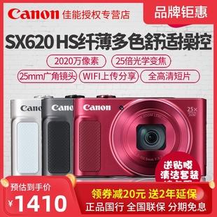 Canon/佳能 PowerShot SX620 HS高清长焦数码相机旅游迷你自拍普通卡片机变焦小型 便携式家用照相机旅行像机