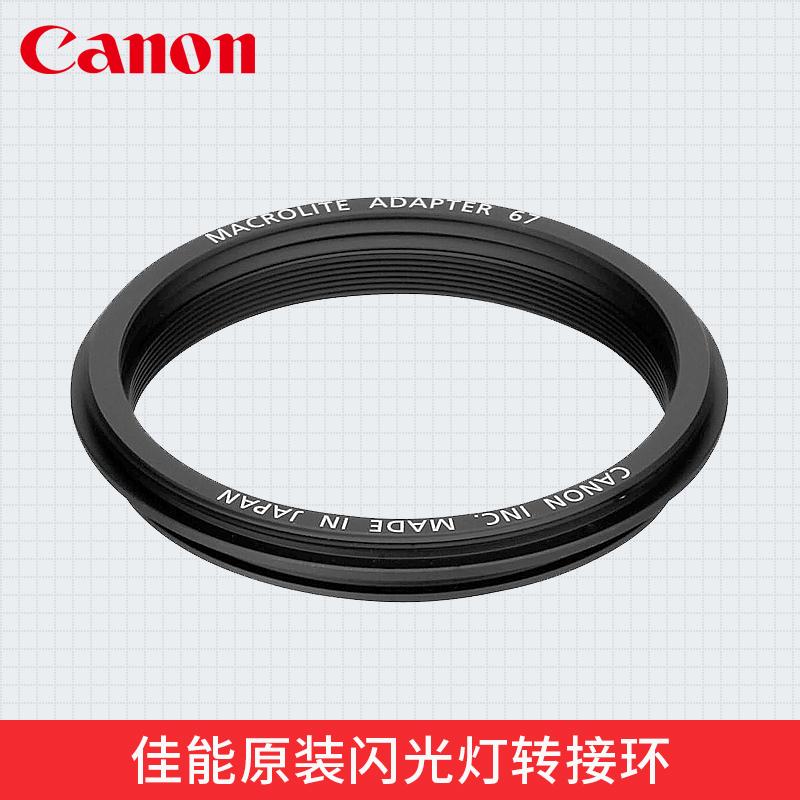 Canon/佳能原装67mm微距闪光灯适配器MR-14EX II MT-24EX转接环EF 100mm f/2.8L IS USM新百微镜头原厂转接圈,可领取10元天猫优惠券