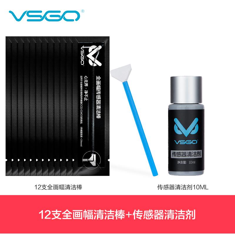 VSGO威高专业CMOS清洁棒套装全画幅单反相机微单传感器清理工具CCD清洗液/剂佳能尼康感光元件清灰coms果冻笔